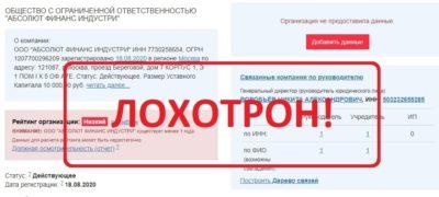 Абсолют Финанс Индустрии — отзывы клиентов. Проверка конторы - Seoseed.ru