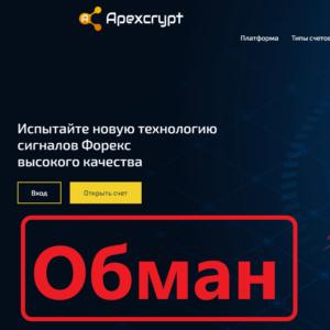 ApexCrypt (apexcrypt.com) — отзывы. Честный брокер? - Seoseed.ru