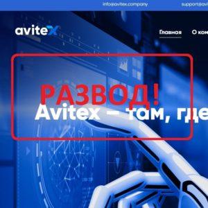 Avitex (avitex.company) — отзывы и проверка - Seoseed.ru