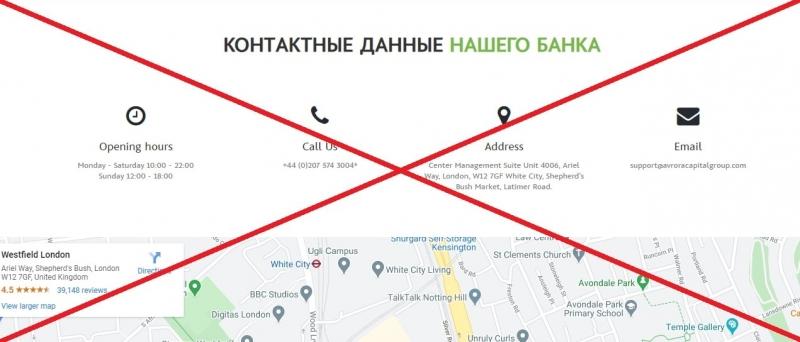 Avrora Capital Group (avroracapital.com) — отзывы о банке мошенников - Seoseed.ru