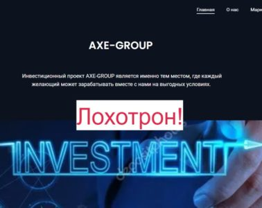AXE GROUP — отзывы и обзор. Инвестиции от мошенников - Seoseed.ru