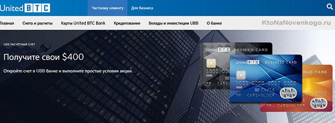 Банк United BTC Bank — надёжный банк для современных людей