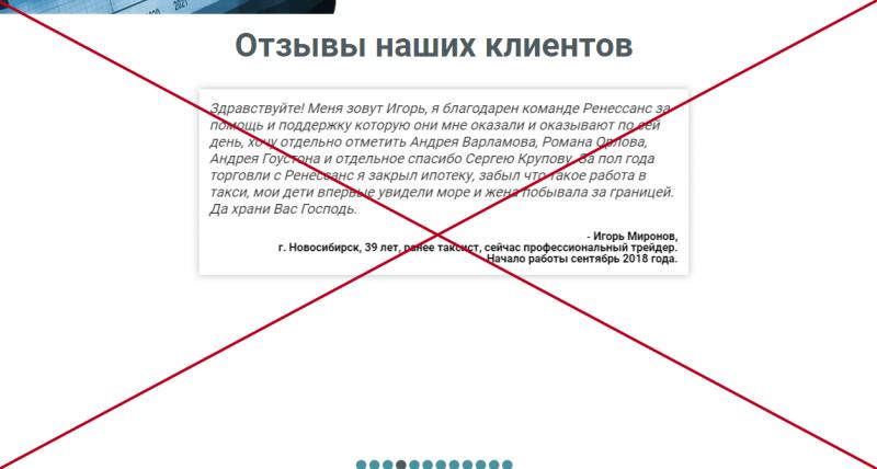 Брокер Renessans (ren.uk.com) — отзывы и проверка - Seoseed.ru