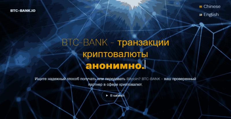 BTC-BANK – отзывы