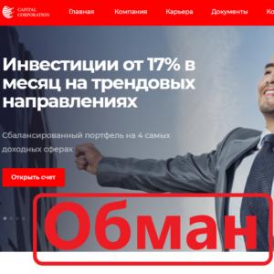 Capital Corporation — отзывы и проверка. Сомнительная компания - Seoseed.ru