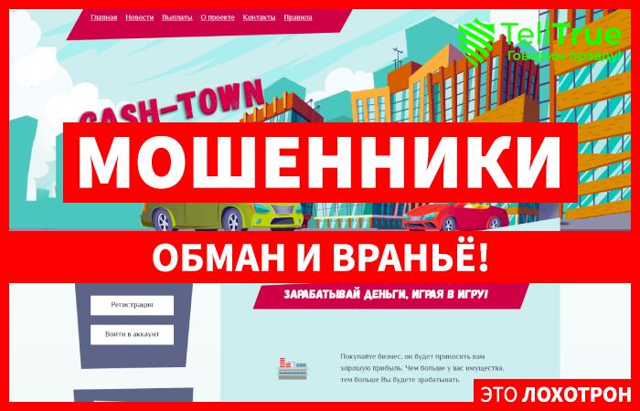 Cash Town – отзывы