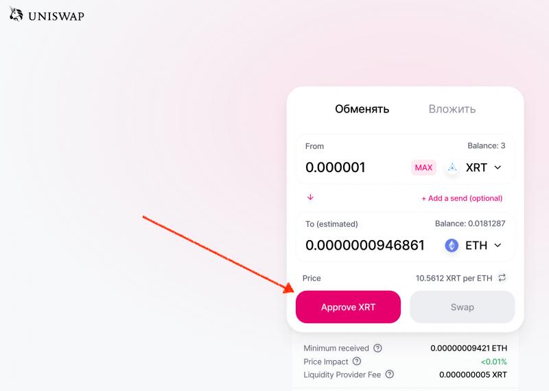 Что такое Uniswap и как правильно использовать платформу?