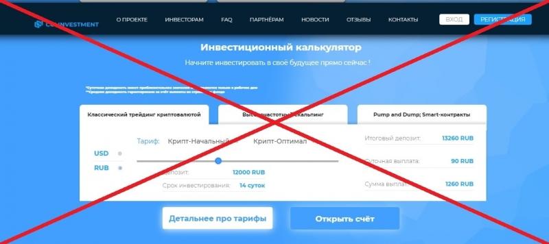 Crypto Capital Investment (ccinvestment.org) — отзывы. Инвестиции в криптовалюту - Seoseed.ru
