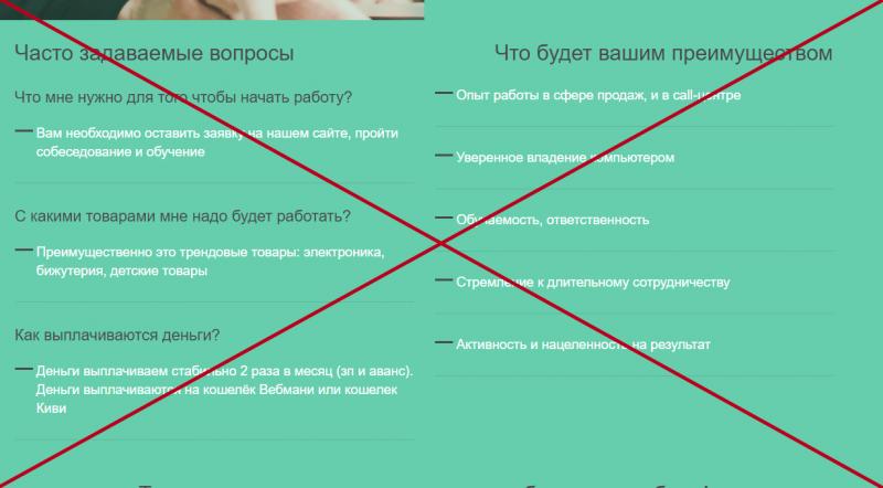 Easy Sales — отзывы о компании. Работа, вакансии удалено - Seoseed.ru