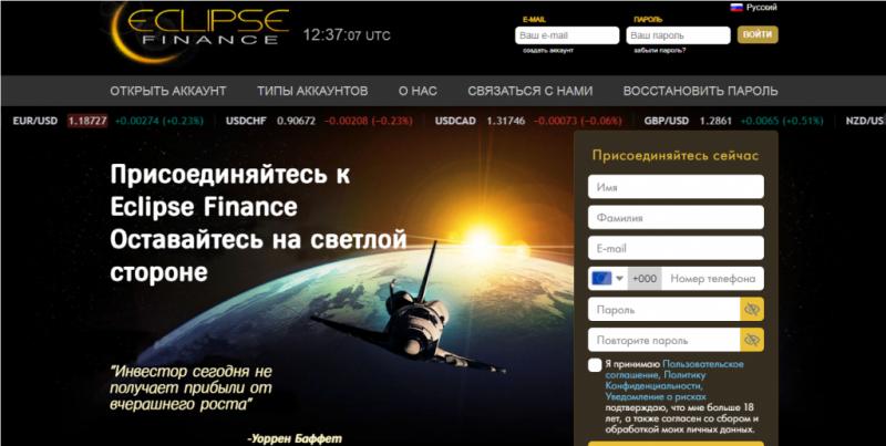 Eclipse Finance, отзывы. Развод?