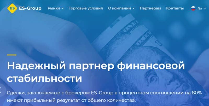 ES-Group – развод или нет: отзывы о компании