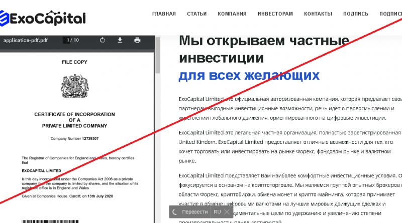 ExoCapital – Финансовая свобода вместе с мошенниками. Реальные отзывы о exo.capital