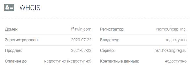 FF-TWIN – отзывы