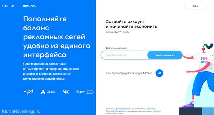 Getuniq — сервис выгодного пополнения баланса в рекламных сетях