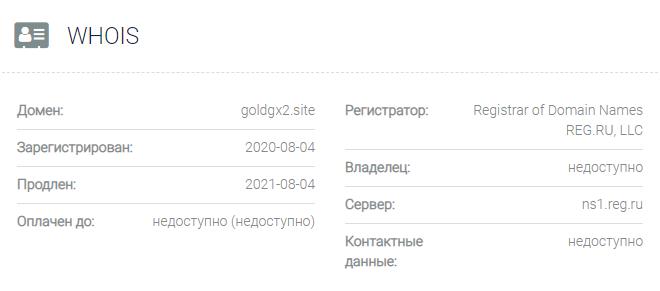 GOLD-GX2 – отзывы