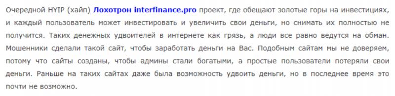 Interfinance – отзывы