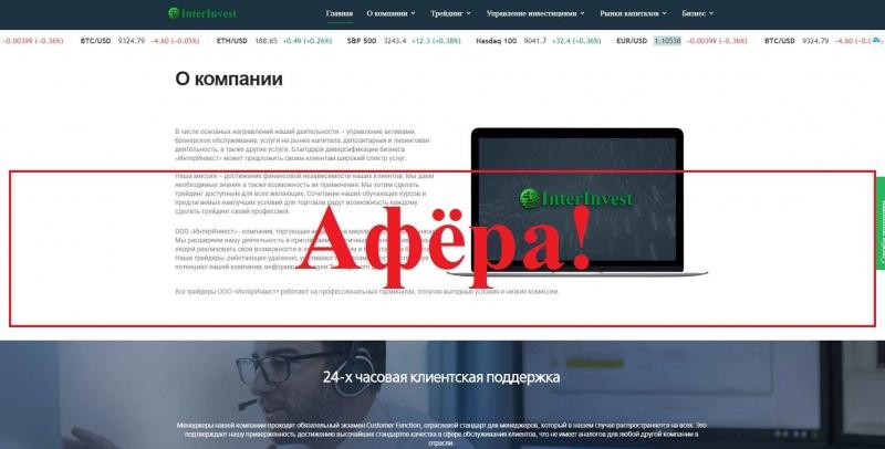 ИнтерИнвест (interinvest.pro) – реальные отзывы и обзор - Seoseed.ru