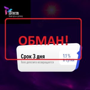 Istorm (istorm.vip) — отзывы и обзор хайпа - Seoseed.ru