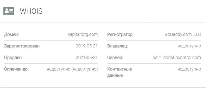 Kapitaltorg – отзывы