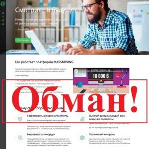Компания (massmining.pro) – отзывы и обзор майнинга - Seoseed.ru