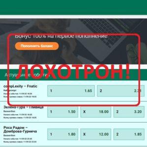 Контора Ligastavok.cash — отзывы о выводе выигрышей - Seoseed.ru