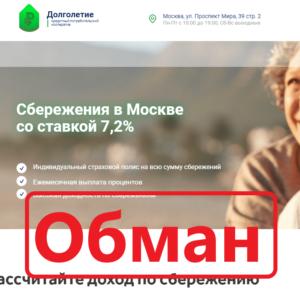 КПК Долголетие — отзывы вкладчиков - Seoseed.ru