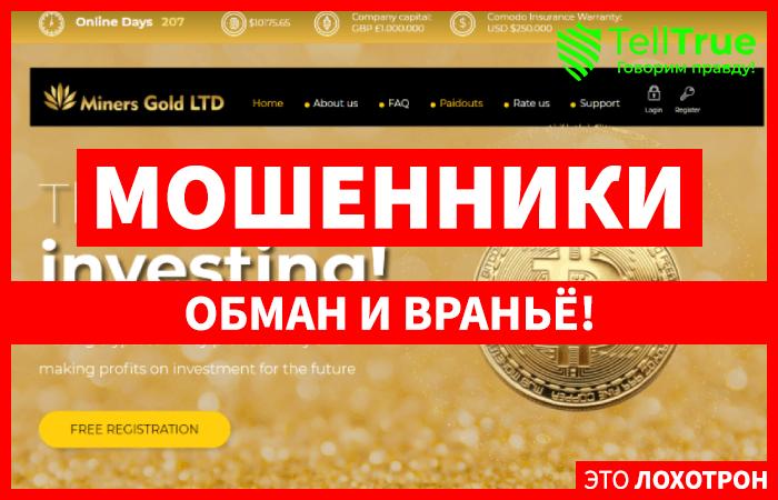 MINERS GOLD LTD – отзывы