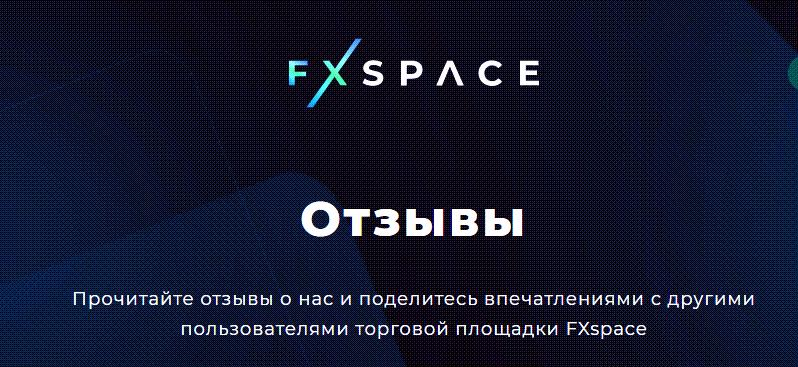 Отзыв о FXspace