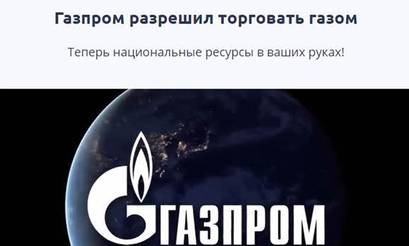 Платформа Газпром Инвест – отзывы реальных людей
