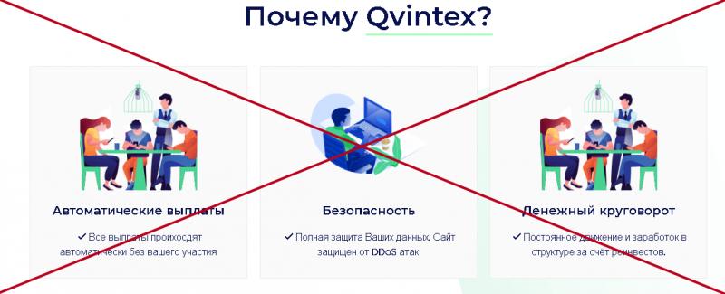 Qvintex (qvintex.com) — отзывы. Честный проект? - Seoseed.ru