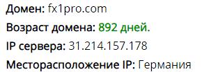 Реальный отзыв о FX1pro