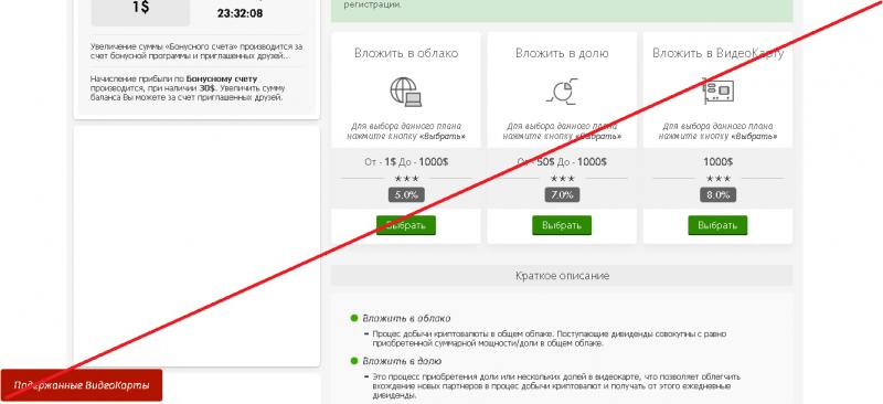 ReegBit – Долевая добыча криптовалют. Реальные отзывы о reegbit.com