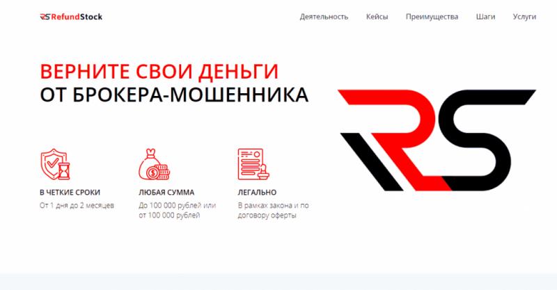 RefundStock – отзывы