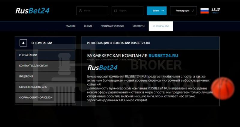 RusBet24: гарантированный проигрыш от псевдо-букмекера!