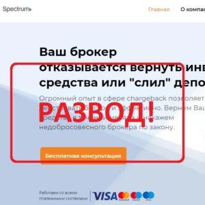 Spectrum Help — отзывы о chargeback компании spectrum.help - Seoseed.ru