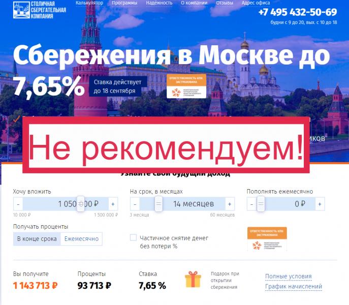 Столичная Сберегательная Компания — отзывы вкладчиков - Seoseed.ru