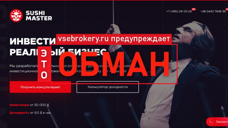 Суши Мастер инвестиции отзывы invest-sm.com