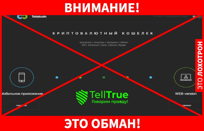 Totalcoin – отзывы