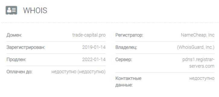 Trade Capital – отзывы