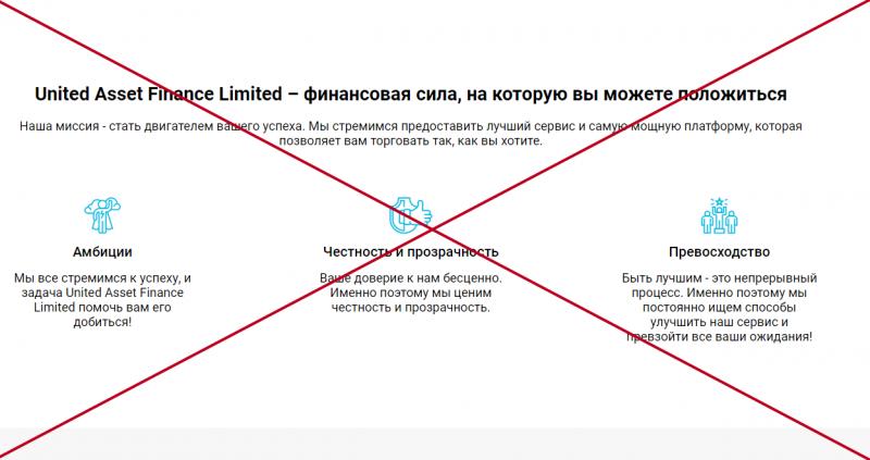 United Asset Finance Limited — отзывы и проверка брокера united-asset-finance.com - Seoseed.ru