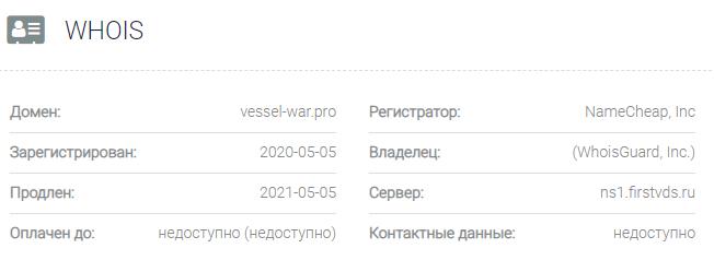 Vessel-War – отзывы
