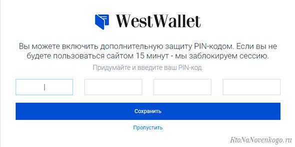 WestWallet – обычный криптовалютный кошелек или что-то более весомое?