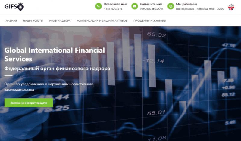 Global International Financial Services – отзывы