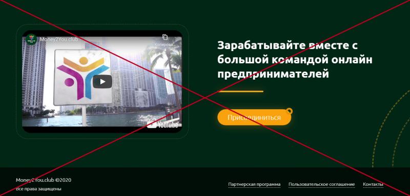 Money2You — отзывы и маркетинг money2you.club - Seoseed.ru