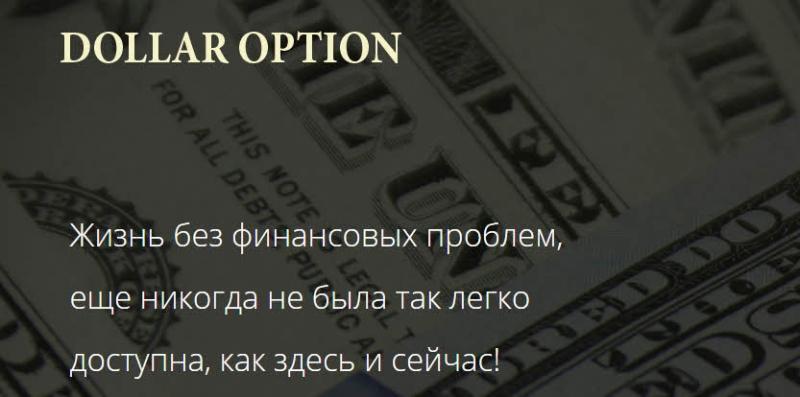 Отзыв о Dollar Option