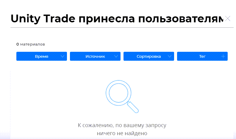 Отзыв о Unity Trade