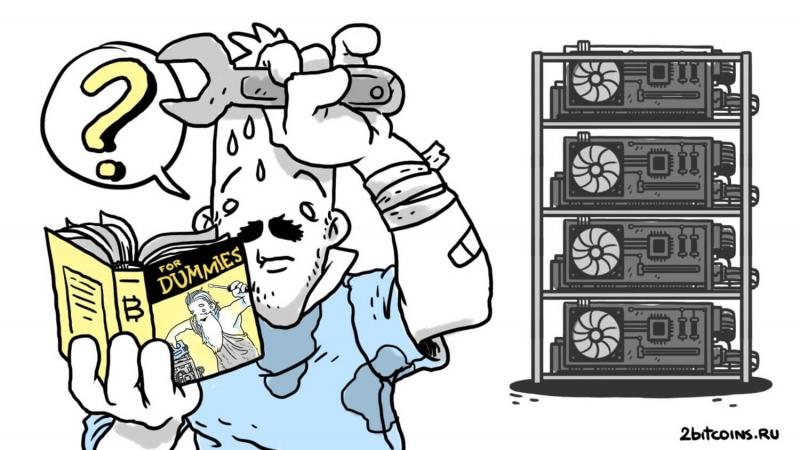 Ранний майнер Биткоина рассказал, как оплачивал аренду квартиры за счёт добычи криптовалют