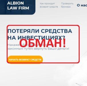 ALBION LAW FIRM (albionlawyer.com) — отзывы и обзор компании - Seoseed.ru