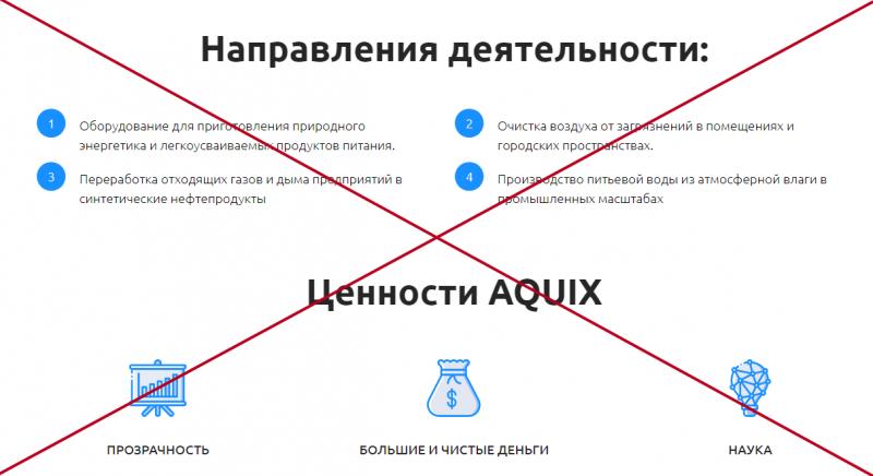 AQUIX (aquix.pro) — отзывы и проверка. Научные разработки или обман? - Seoseed.ru