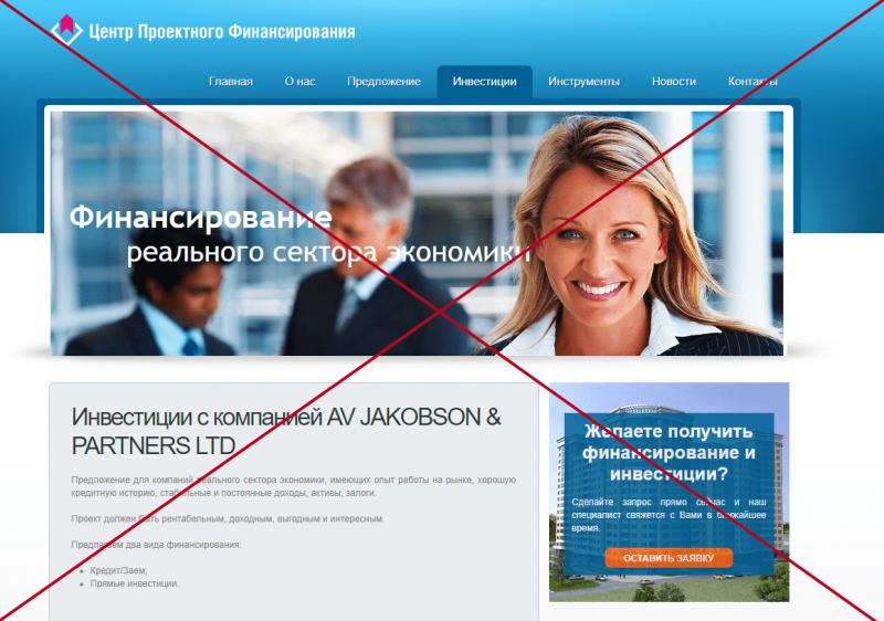 AV JAKOBSON PARTNERS LTD: отзывы и обзор | как вернуть деньги | инвестирование | поиск инвесторов - Seoseed.ru